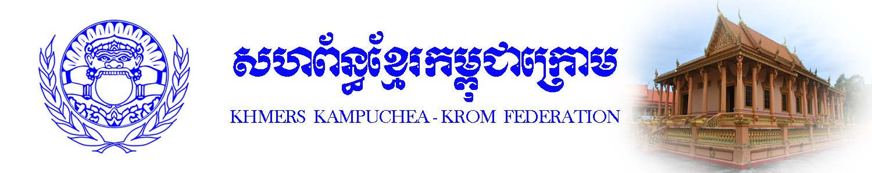 KKF | Khmers Kampuchea-Krom Federation